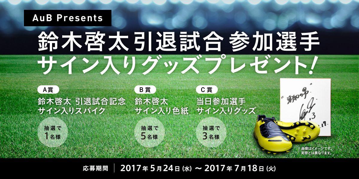 鈴木啓太引退試合参加選手サイン入りグッズプレゼント!