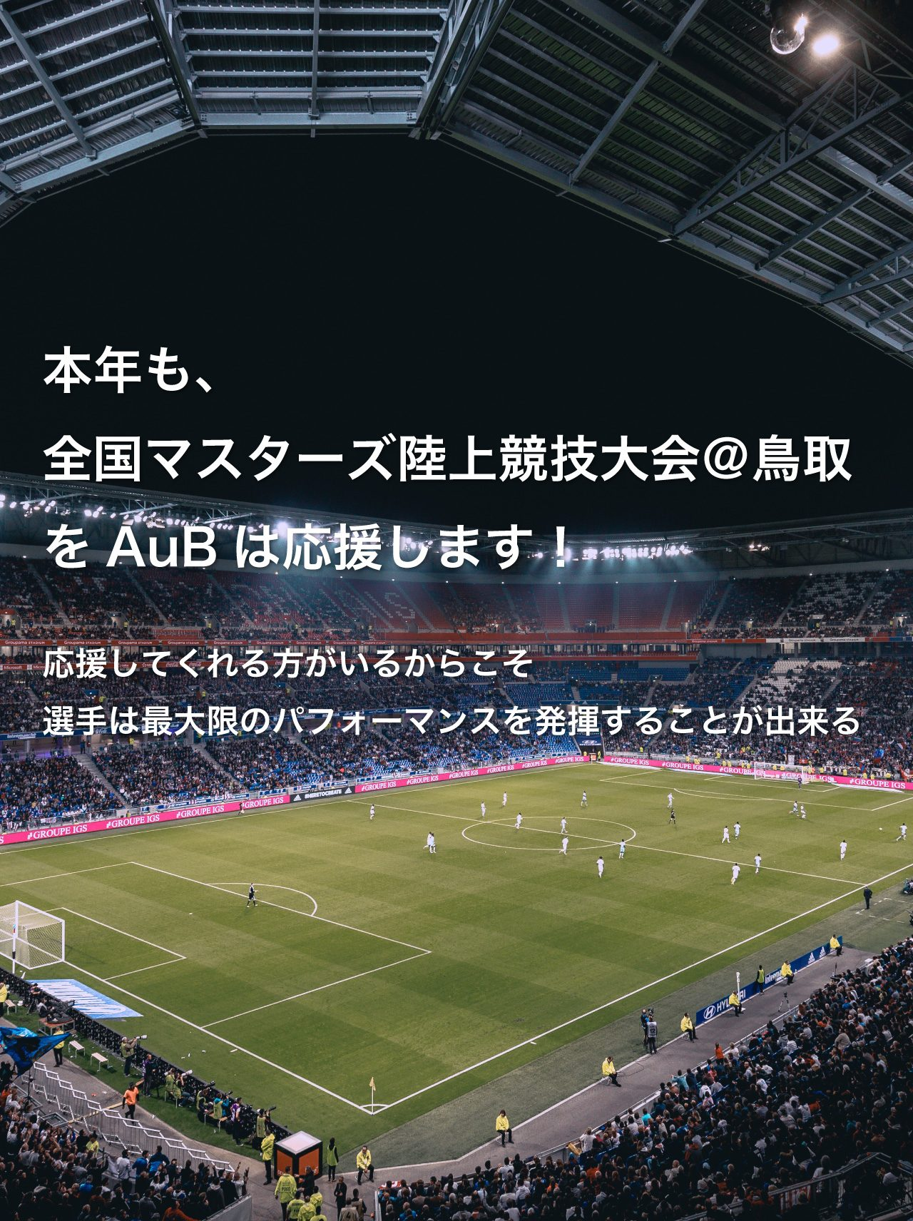 本年も、全国マスターズ陸上競技大会@鳥取をAuBは応援します!